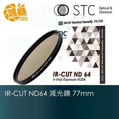 【鴻昌】STC 紅外線阻隔零色偏 IR-CUT ND64 減光鏡 77mm 奈米多層鍍膜