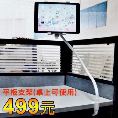 【499元】平板支架 車用平板支架 桌上型平板支架 7-10吋平板皆適用