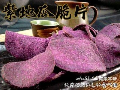 健康本味 紫地瓜脆片 大包裝 [TW00014]