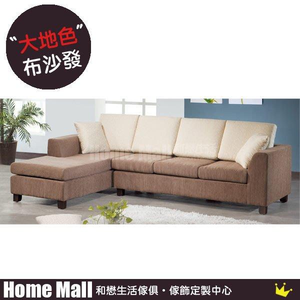 HOME MALL~寶萊702L型布沙發(左)(另有右) $25900 (雙北市免運費)4F