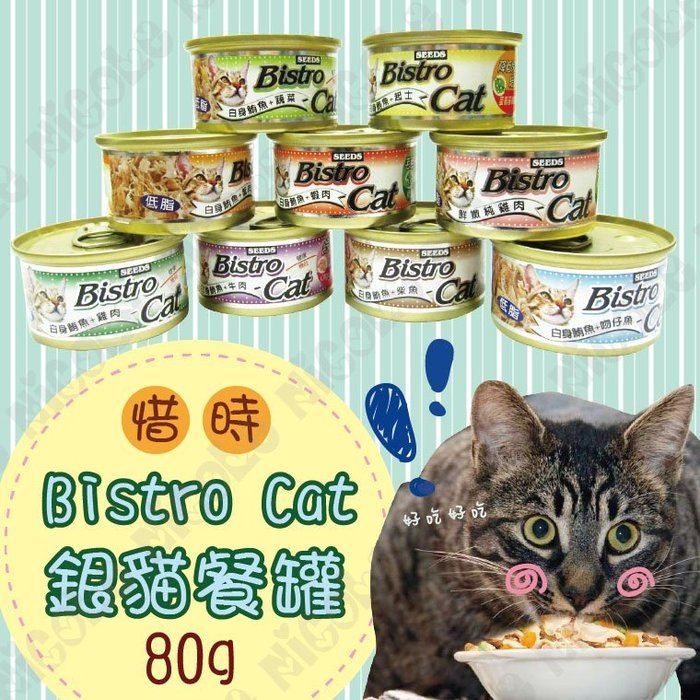 *Nicole寵物*惜時【Bistro Cat 銀貓罐 80g】白肉鮪魚,雞肉,銀罐,餐盒,SEEDS,牛磺酸,維他命B