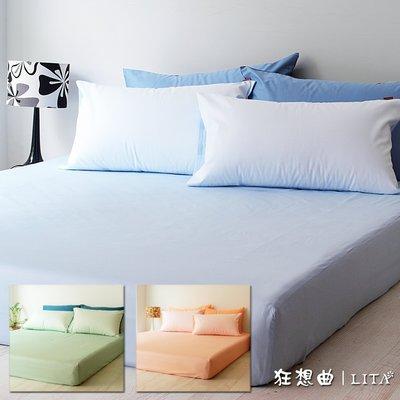 特價 / 雙人特大(6x7)三件組 /藍色、綠色、桔色- 麗塔寢飾