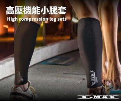 65折-排汗王~MIT~XMAX~翠鳥X260高壓機能小腿套~專業慢跑用壓力