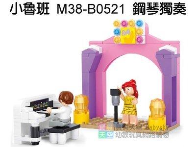 ◎寶貝天空◎【小魯班 M38-B0521 鋼琴獨奏】小顆粒,粉紅夢想,城市系列,可與LEGO樂高積木組合玩