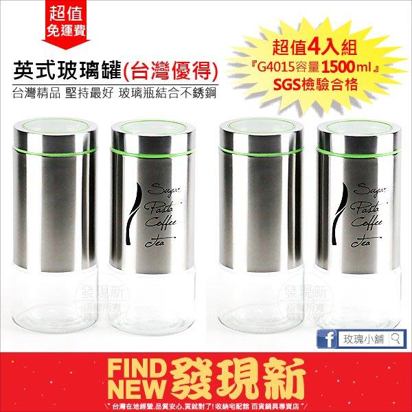 4入免運費【玫瑰商行】優得_英式玻璃罐1500cc。玻璃瓶結合不銹鋼,更耐用,SGS合格,密封罐/保鮮盒/收納罐專賣店