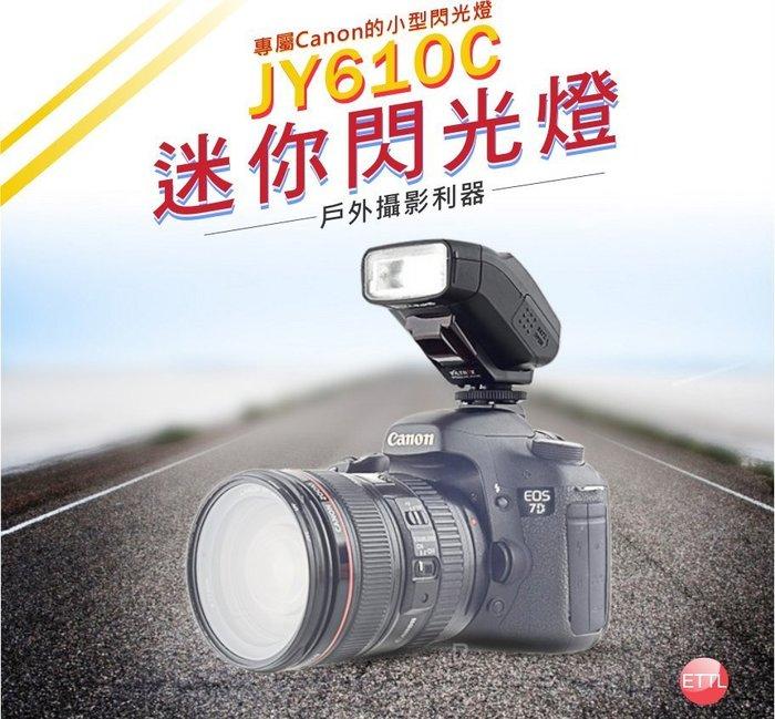 呈現攝影-Viltrox JY-610c 迷你TTL閃光燈 canon用 ETTL ll  M GN27 S1 S2