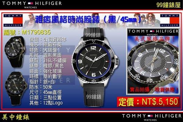 【99鐘錶屋*美中鐘錶】美國TOMMY HILFIGER :雅痞風格時尚腕錶-黑 / 45㎜(型號:M1790835)