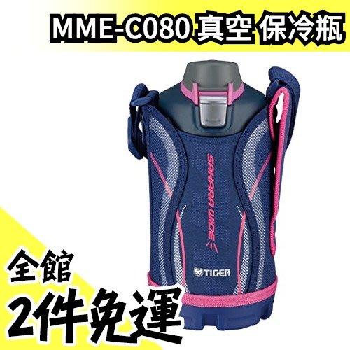 【藍色 800ml】空運 日本 TIGER 虎牌 運動型 真空 保冷瓶 保冷杯 MME-C080 附護套【水貨碼頭】
