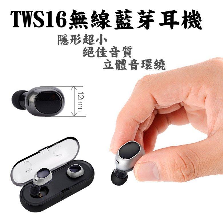 TWS16 無線藍芽耳機 一對二 迷你雙耳無線 360環繞音效 立體音耳機 藍牙耳機 運動耳機 藍牙無線耳機 生日禮物
