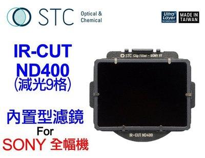 @佳鑫相機@(預訂)STC ND400(減9格)Clip Filter內置型減光鏡 SONY FE全幅專用 台灣製造