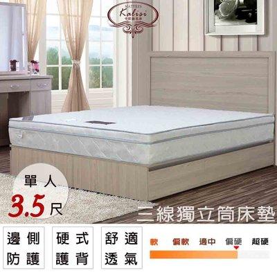 床墊【UHO】Kailisi卡莉絲名床-日式和風三線3.5尺單人硬式護背 獨立筒床墊  中彰免運
