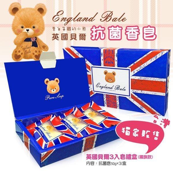 愛可兒 ❤ 英國貝爾國旗抗菌三入香皂 贈提袋 婚禮小物 三麗鷗 Hello Kitty 雙