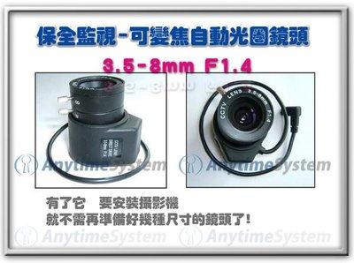 安力泰系統~攝影機 3.5~8mm F1.4 可變焦自動光圈鏡頭↘