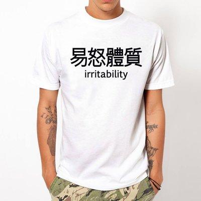 易怒體質irritability短袖T恤 2色 中文文字漢字趣味搞怪設計幽默潮t shirt 亞版