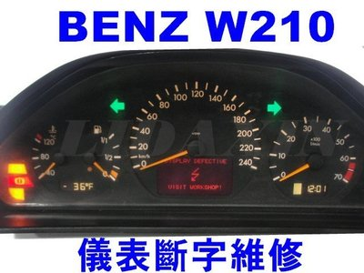 BENZ W210 賓士儀表板斷字維修 服務專業 快速