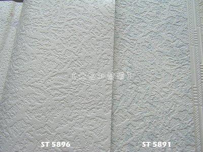 【大台北裝潢】ST國產現貨壁紙* 素色凸紋(2色) 每支290元