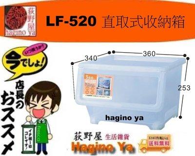 荻野屋 LF-520 直取式收納箱 收納箱 置物箱 LF520 聯府 直購價