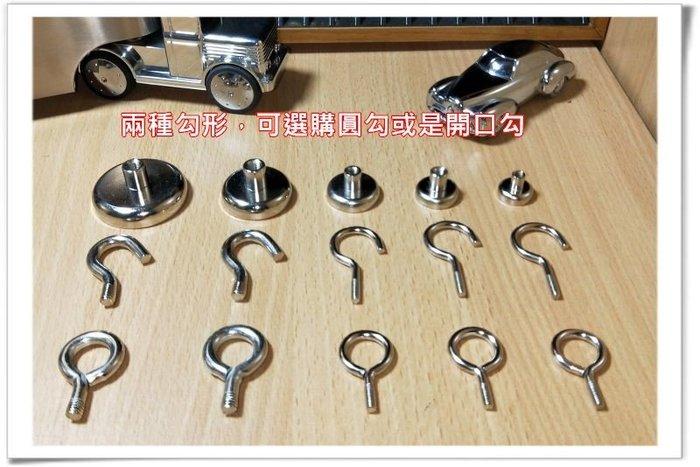 強力磁鐵掛勾16mm-用途多多廚房收納好幫手!
