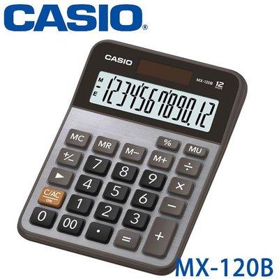 【MR3C】含稅開發票【公司貨附保卡】 CASIO卡西歐 MX-120B 12位元 商用型計算機