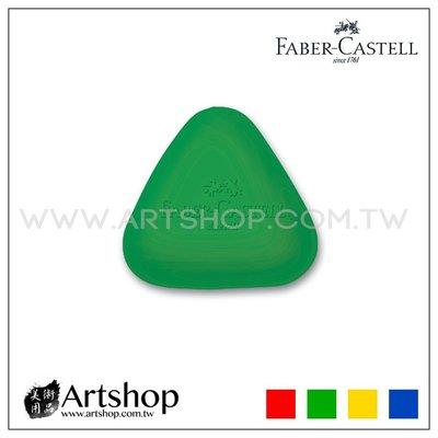 【Artshop美術用品】德國 FABER 輝柏 可愛貝貝橡皮擦 (三角形) 4色隨機 #189024