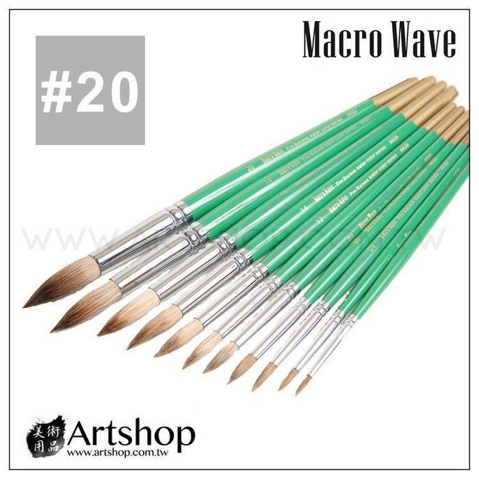 【Artshop美術用品】Macro Wave 馬可威 AR20 短桿狸毛水彩筆(圓) #20