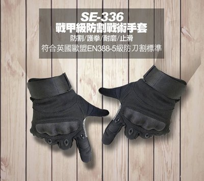 【皓翔】 SE-336戰甲   五級防...