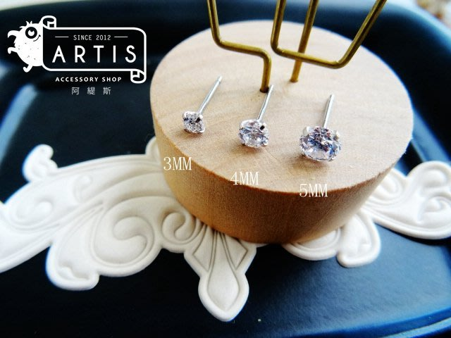 { 阿緹斯 } ♕A26-01批發價 單支價25元♛ 316L鋼針爪鑲3mm.4mm.5mm單鑽耳環