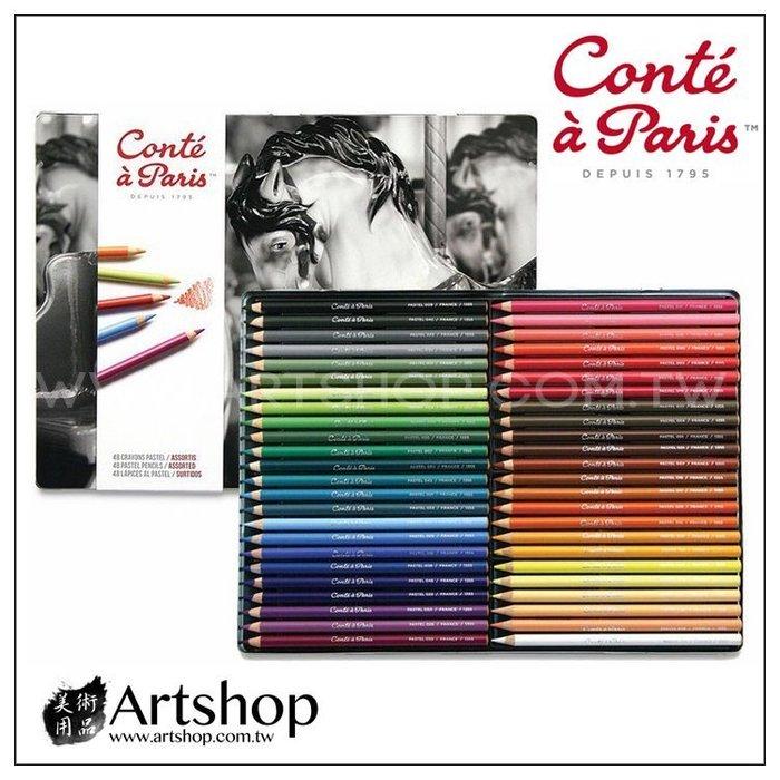 【Artshop美術用品】法國 Conte 康緹 粉彩色鉛筆 (48色) 鐵盒
