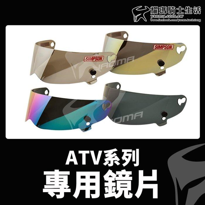 ATV系列 專屬鏡片 深墨 電鍍銀 電鍍彩 電鍍鏡片 類SIMPSON CRG安全帽 耀瑪騎士機車部品