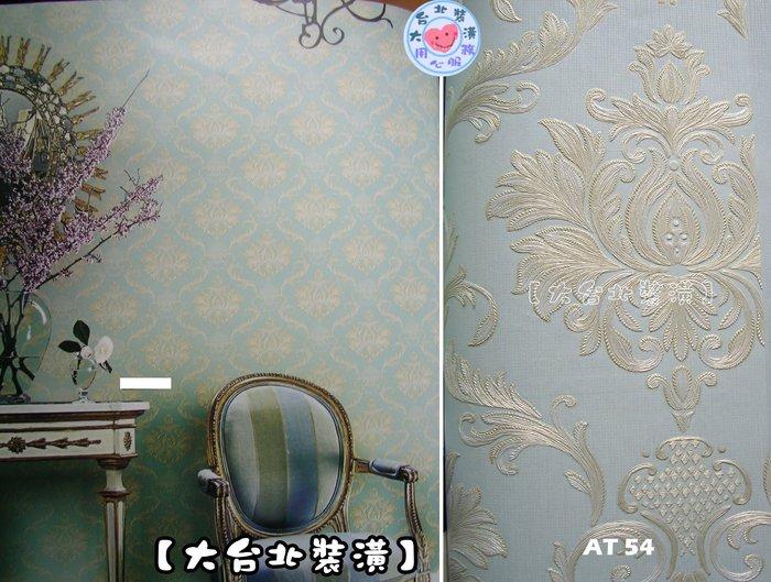 【大台北裝潢】AT無紡布現貨壁紙* 精緻花紋 新古典金圖騰(3色) 每支820元