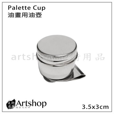 【Artshop美術用品】油畫用油壺 Palette Cup 小油壺裝瓶器 可夾式直筒小油壺 (單)