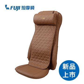 FUJI 背舒心按摩墊 FG-358(棕色),可自取
