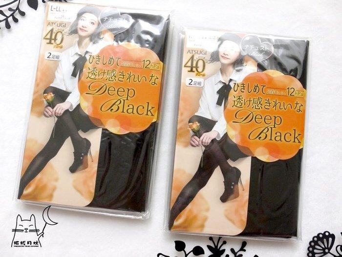 【拓拔月坊】厚木 ATSUGI 40丹 著壓 BLACK 透明感 兩足組 褲襪 日本製~現貨!
