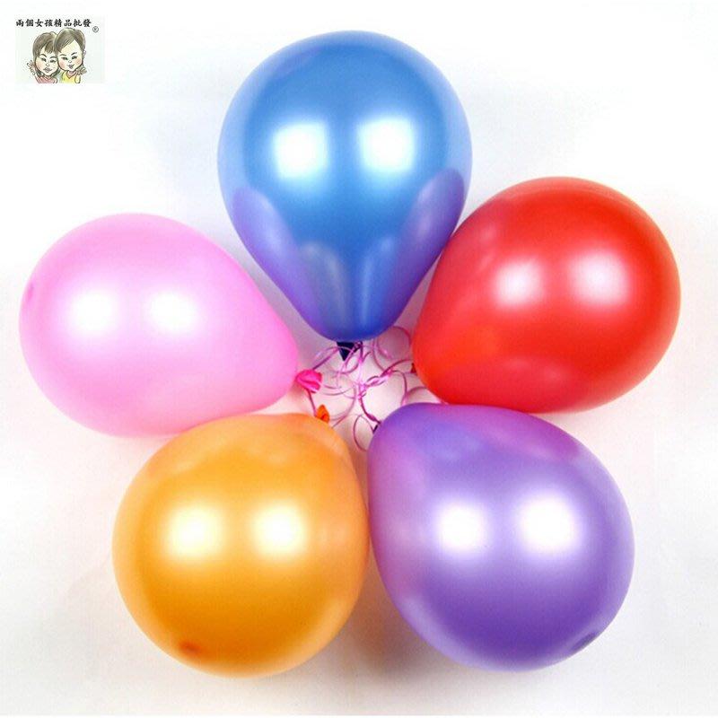 現貨~36小時內出貨~珠光 氣球 100入 氣球拱門 球柱 氣球佈置