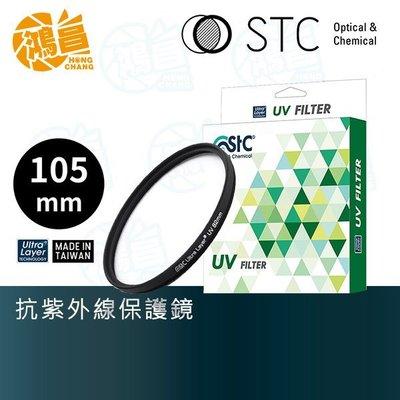 【鴻昌】STC Ultra Layer UV 105mm 雙面多層鍍膜保護鏡 一年保固SIGMA 150-600