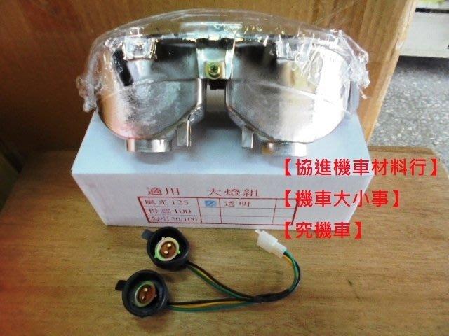 【機車大小事】風光 SV125【頭燈-前燈.大燈組含配線】後燈.方向燈殼.頂級迅光.SVMAX.車玩.閃125.GTR