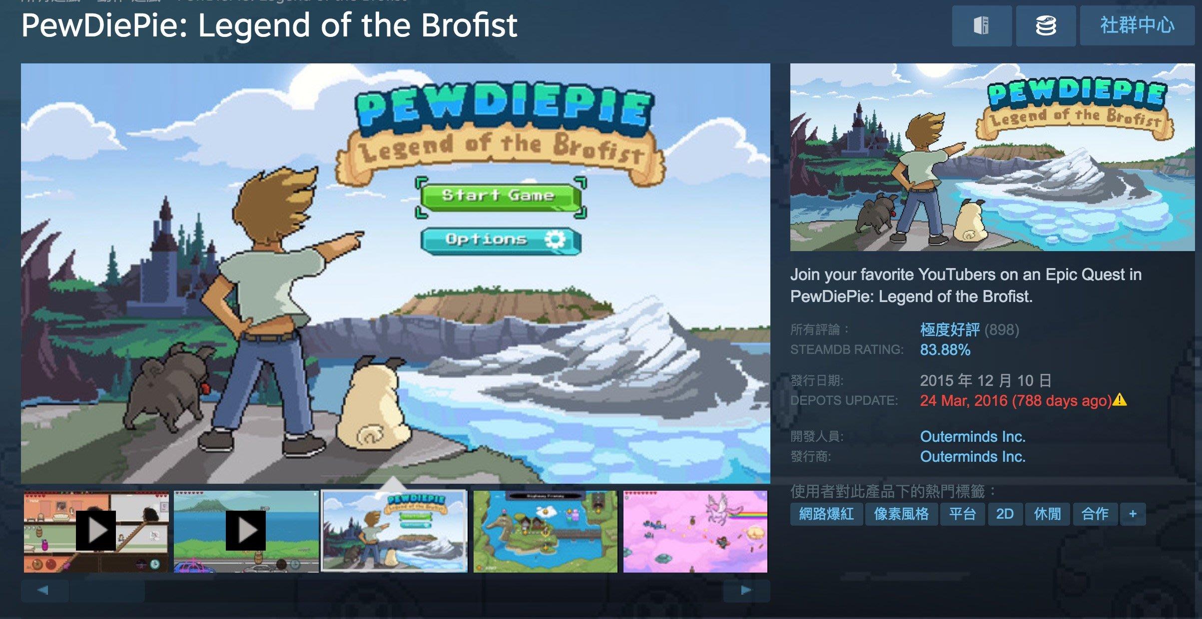 超商繳費 PewDiePie Legend of the Brofist Steam PC 台灣正版序號 免帳密