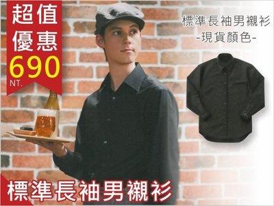 標準款長袖男襯衫☆餐飲咖啡廳☆商務襯衫...