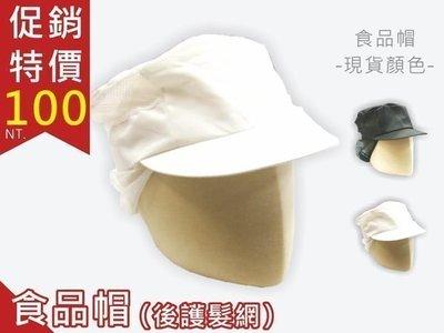 食品帽後護髮網☆丙級考照專用廚師帽C1