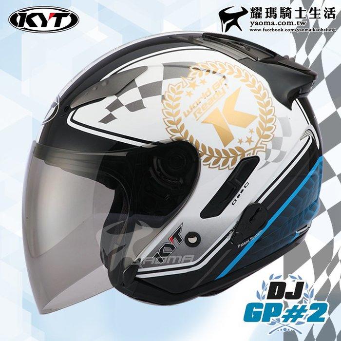加贈手套 KYT 安全帽 DJ #GP2 彩繪 藍 內置墨片 內鏡 半罩帽 3/4帽 通勤帽  耀瑪騎士機車部品