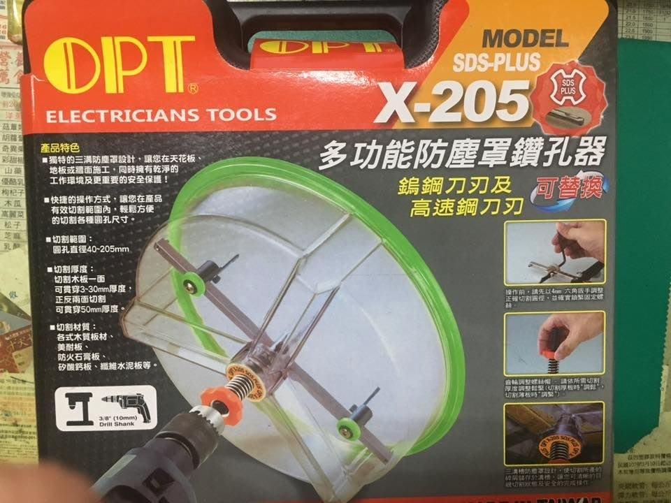 [曾旺]OPT X-205 多功能防塵罩鑽孔器 直柄型 四溝型 矽酸鈣板 自在錐 自由錐