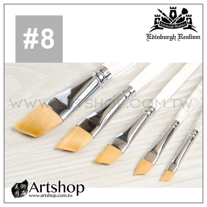 【Artshop美術用品】愛丁堡 EAN-032 水晶尼龍筆 (斜) #8