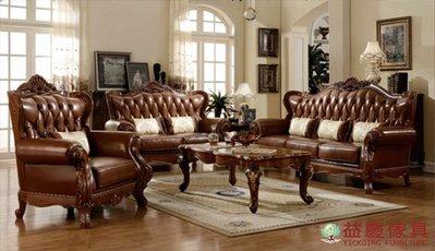 【大熊傢俱】A21A 玫瑰系列 真皮沙發 多件沙發組 皮沙發 客廳沙發 雙人沙發 實木雕花 實木沙發 1+2+3沙發組