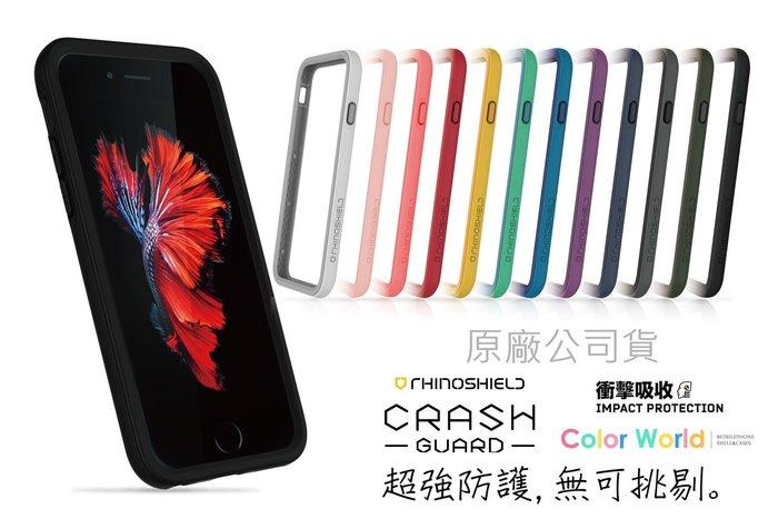 iPhoneX iPhone 8 X SE i8 6S 7 Plus 犀牛盾 防摔耐衝擊軍規保護框 邊框 手機殼 手機套