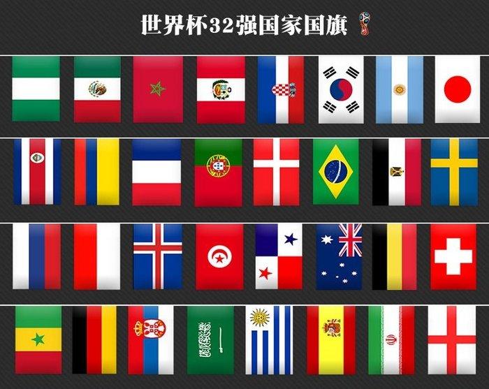 【世明國際】2018 世足 32強 國旗 世界盃 串旗 吊旗 彩旗 酒吧 餐廳 世界杯足球賽串旗 國家串旗