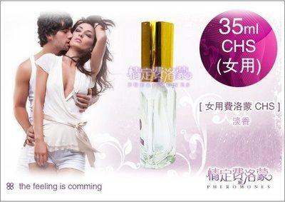 情定費洛蒙香氛-女用CHS- 35ml-茉莉香草味,美國製造原裝,可批發團購,pheromone