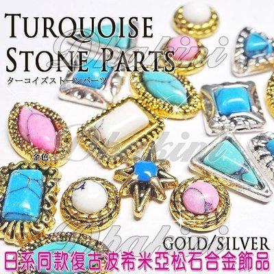 AZ654~AZ666下標區/《日系同款復古波希米亞松石合金飾品》~日本流行美甲產品