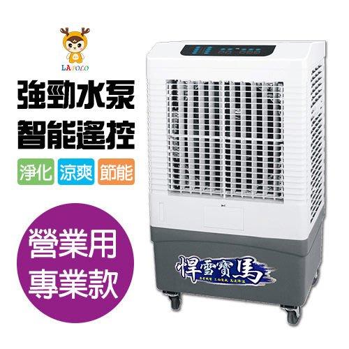 免安裝三面超涼超靜音省電50L移動式冷氣水冷氣遙控定時風扇冰冷扇冰冷氣水冷扇霧化扇電扇 lapolo LA-825RC