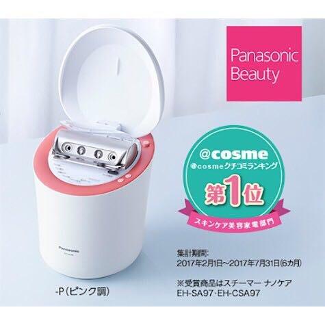 日本代購 Panasonic冷熱蒸氣 蒸臉機 蒸臉器(粉紅色)EH-SA98-P EH-SA98/CSA98