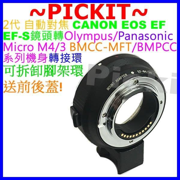 2代II 自動對焦 Canon EOS EF鏡頭轉Micro M4/3 M 4/3機身轉接環 Panasonic松下系列